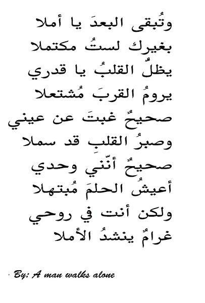 ولكن انتي في روحي Arabic Words Sayings Inspiring Things