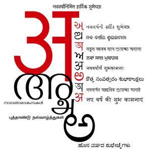 Gujurati Typography Professor R K Joshi - Biography, Works