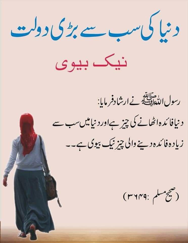 Islamic Tips About Jamah Of Husband Wife: Beshak Aj K Door Me Tu Waqai Bari Bat Hy Aur Ye Wohi Ho Gi