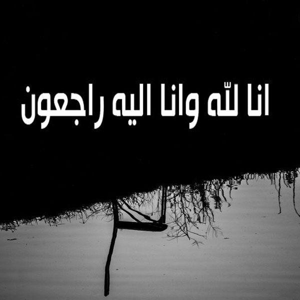 رمزية عزاء 2019 صور رمزيات حالات خلفيات عرض واتس اب انستقرام فيس بوك رمزياتي In 2020 Islamic Pictures Deep Words Poster