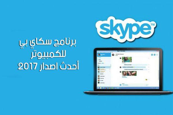 تحميل برنامج سكايب للكمبيوتر Skype تنزيل سكاي بي لويندوز 10 برابط مباشر Windows Computer Computer Tablet