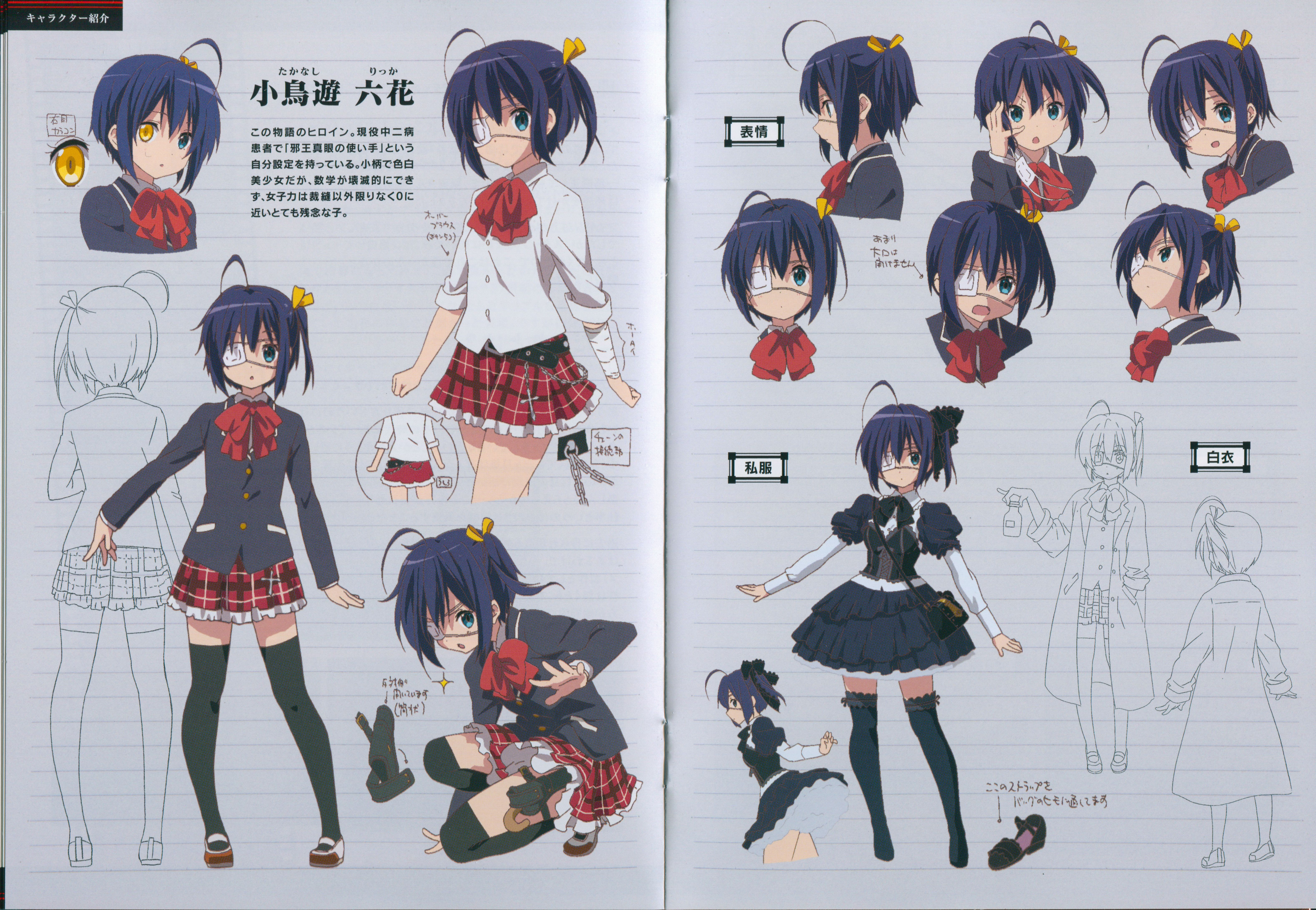 /Takanashi Rikka/1380445 Fullsize Image (6313x4366