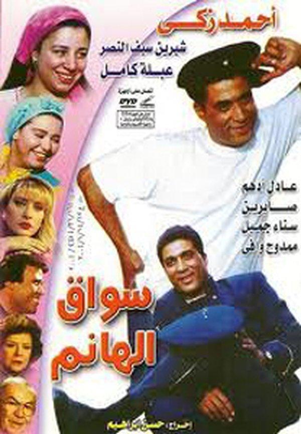 Sawwaq el hanem (1993)