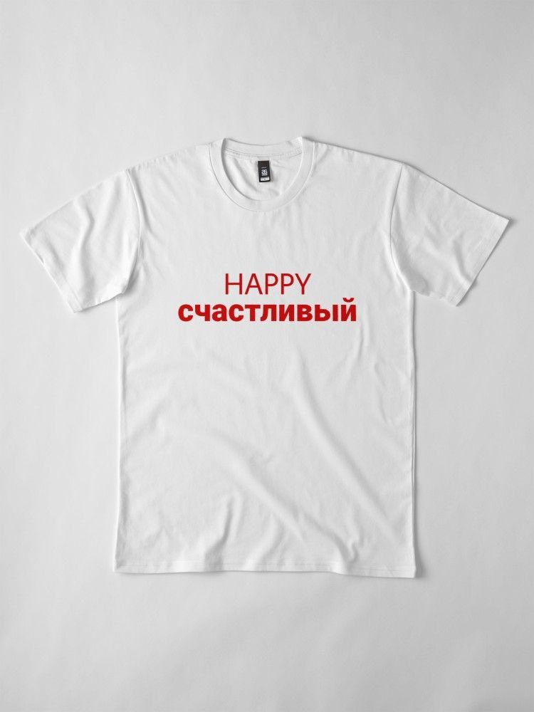 Happy in Russian счастливый schastlivyy red | Premium
