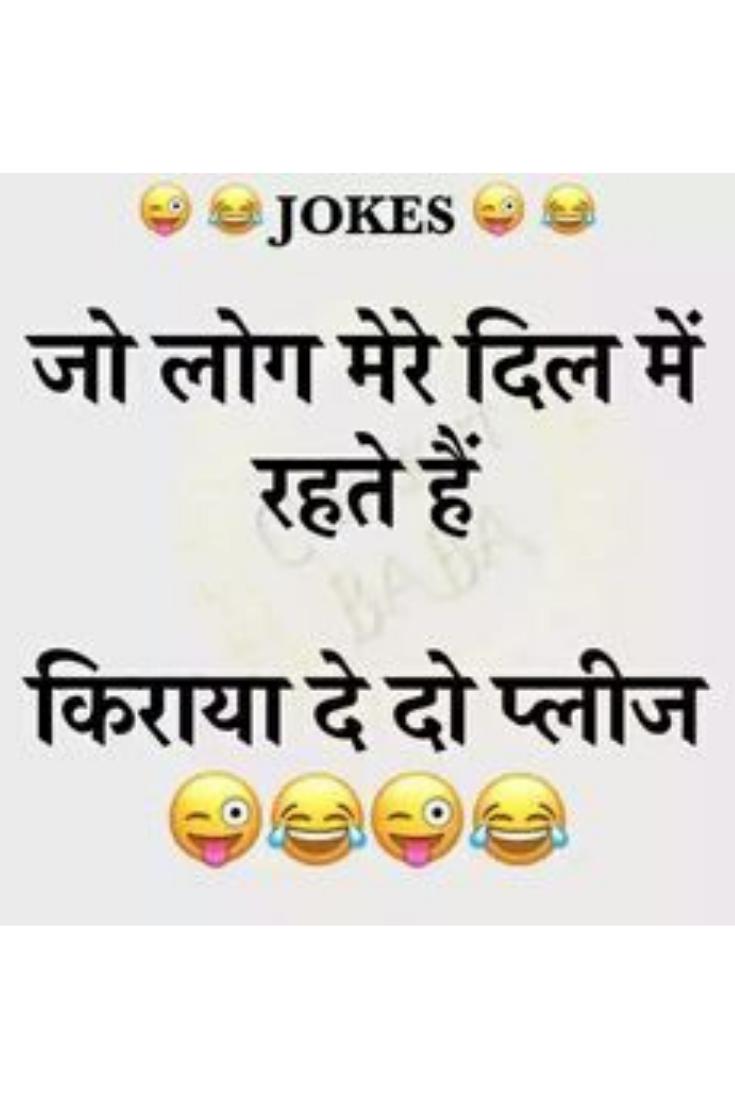 Rambhawanyaduvanshi Rambhawanyaduvanshi Some Funny Jokes Jokes Quotes Fun Quotes Funny