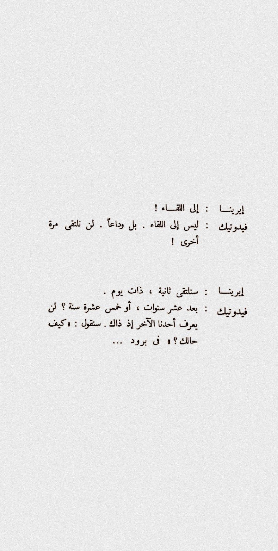 أنطون تشيخوف الأخوات الث لاث Wonder Quotes Words Quotes Arabic Love Quotes