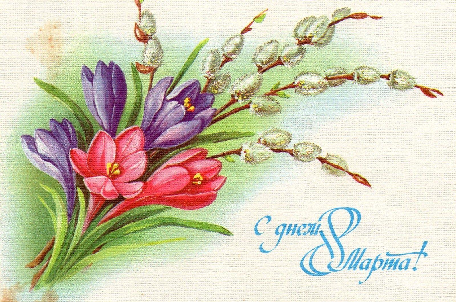 Открытки к 8 марта рисунки цветные