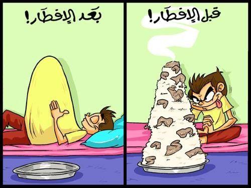 كاريكاتير رمضان Ramadan Ramadan Kareem Funny Posts