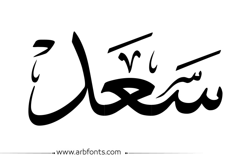 Pin By Nonna Nonna On Arabic Calligraphy Design Arabic Calligraphy Design Calligraphy Design Calligraphy Name
