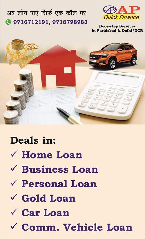 Ab Loan Payen Sirf Ek Call Par 9716712191 Wo Bhi Kam Byaj Dar Par Get Home Loans Business Loan Personal Loan In 2020 Personal Loans Business Loans Car Loans