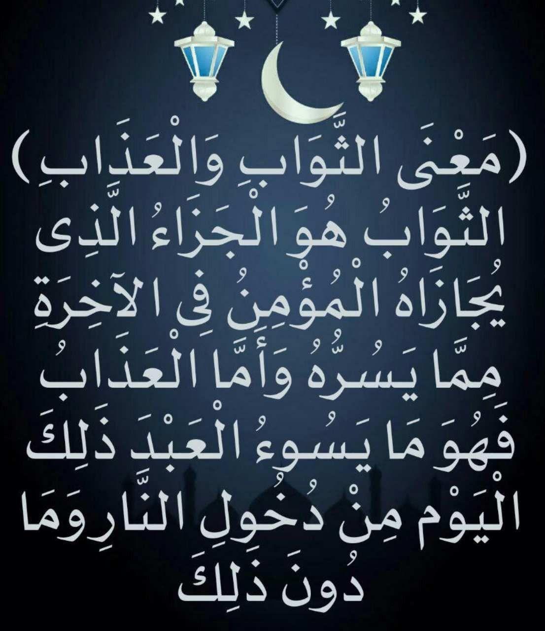 الثواب والعقاب Arabic Calligraphy Islam