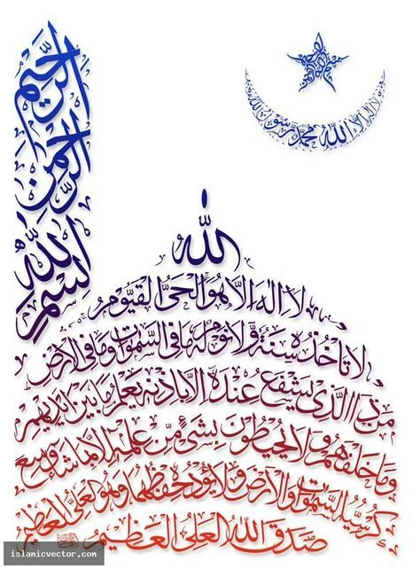 Islamic Vector Ayatul Kursi In Tomb Style Islamic
