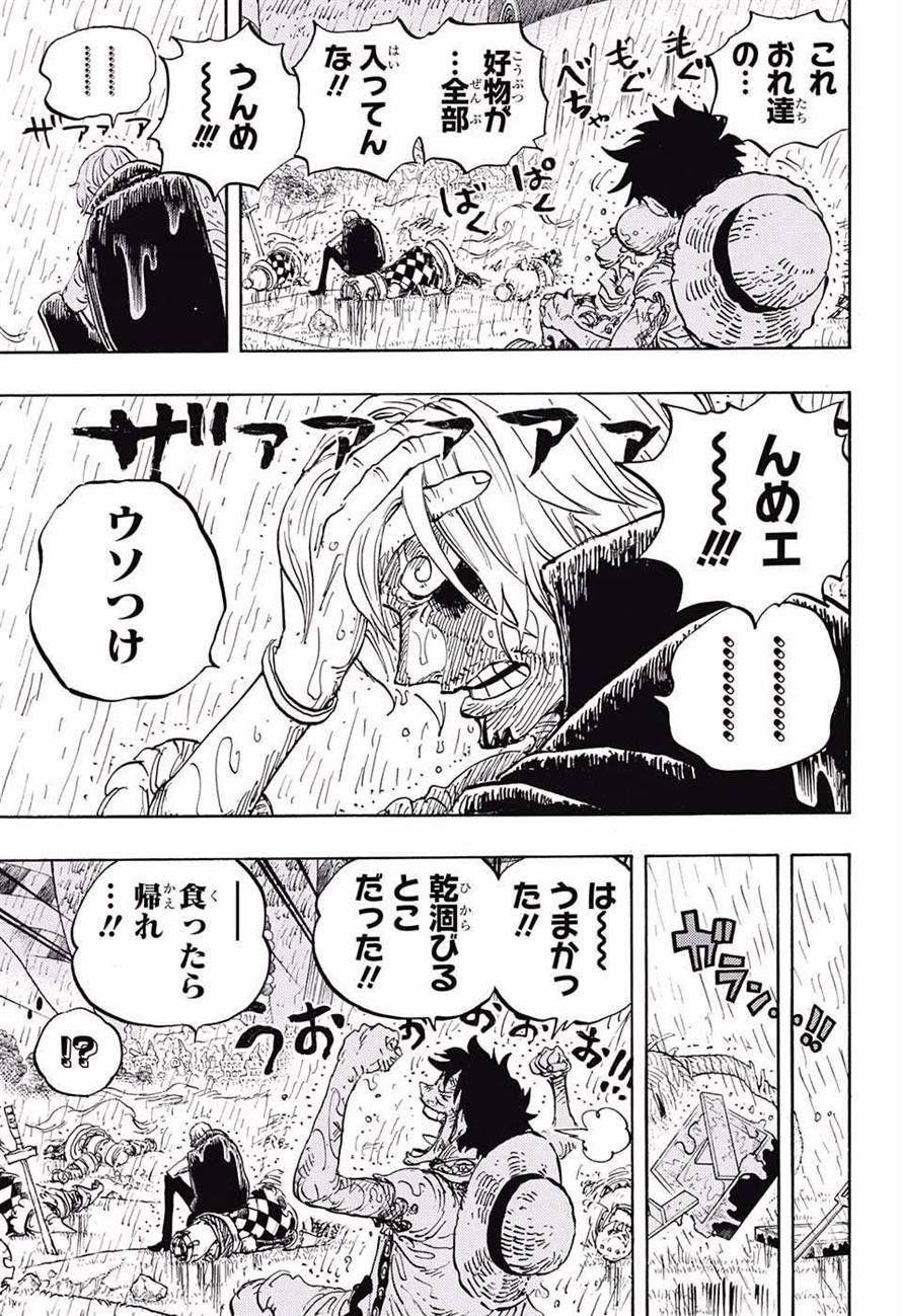 ワンピース chapter 856 page 11 ドラえもん 名言 ワンピース 海賊 ワンピース 漫画
