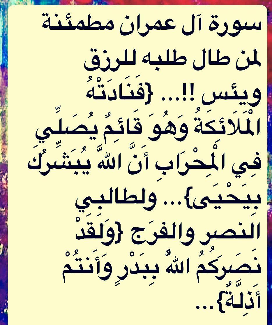 Desertrose من فضائل سورة آل عمران Islam Facts All About Islam Islam
