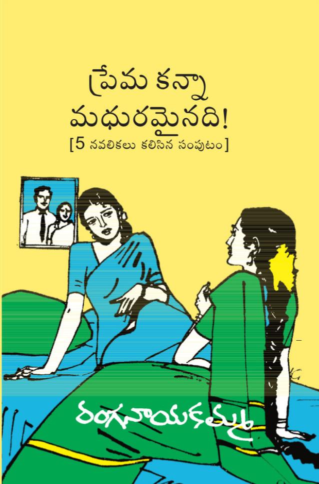 to read this Telugu book! Novels worth