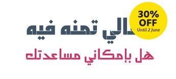 Download Salem Arabic from Abdo Fonts is 30% OFF until 6/2! #fonts ...