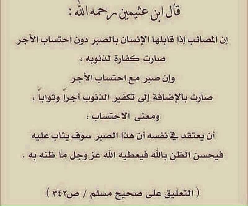 Epingle Par Amal Sur كلمات من نور و حكم