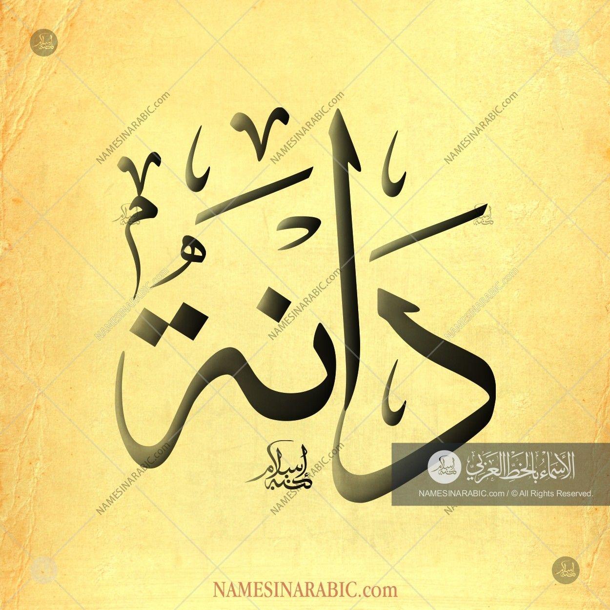 Dana دانة Names In Arabic Calligraphy Name 1512 Calligraphy Calligraphy Name Dana Name