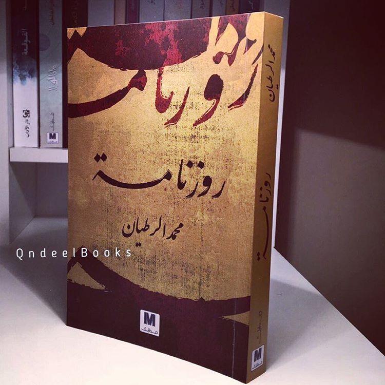 حكايات تاريخية روزنامة محمد الرطيان Arabic Books Book Lovers Books