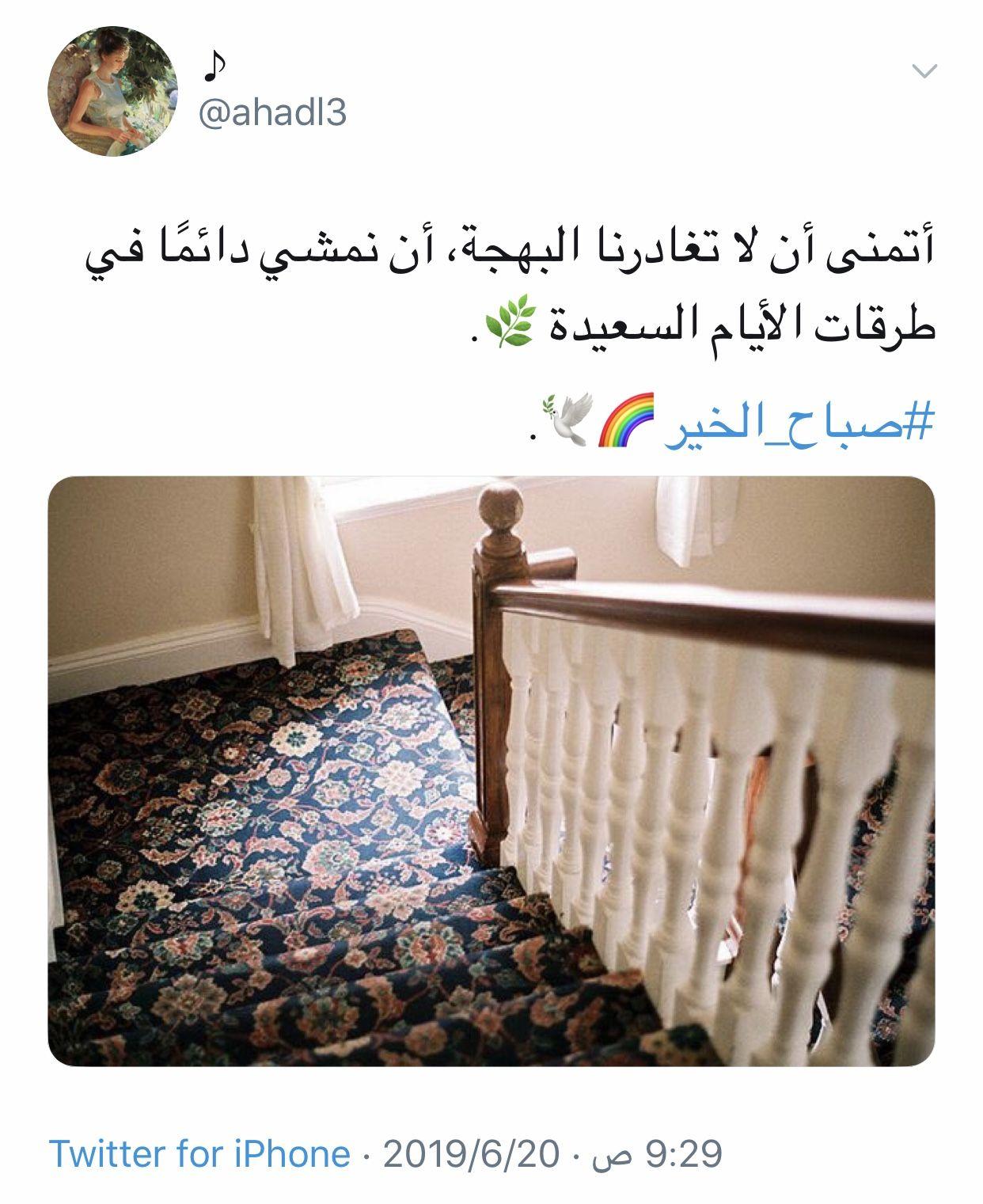 تويتر عربي اقتباس اقتباسات تمبلر Home Decor Decor Med School