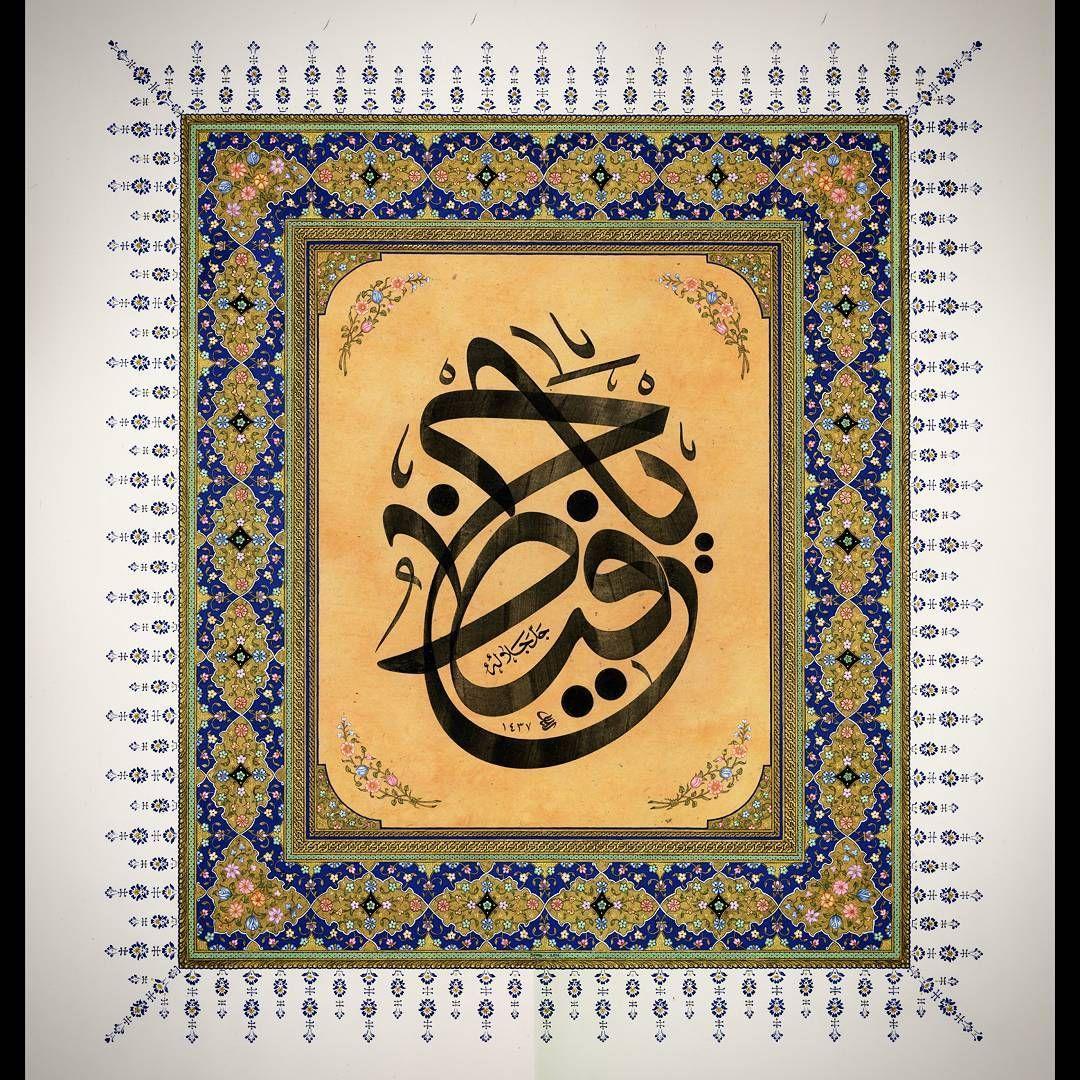 Pin by Ђорђе Томић on sanat (With images) Art, Islamic