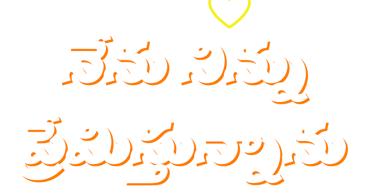 I love you in Telugu transparent PNG image New good