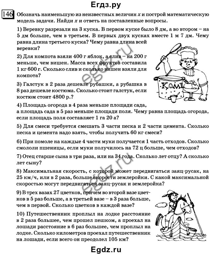 Гдз по математике г.в.дорофеев л.г.петерсон