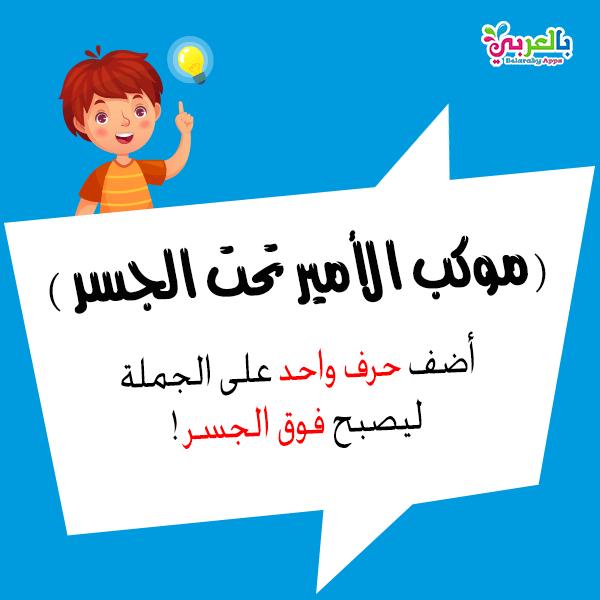 اسئلة الغاز وفوازير جديدة 2021 مع الحل للأطفال والكبار للمسابقات بالعربي نتعلم In 2021 Kids Education Education Fun