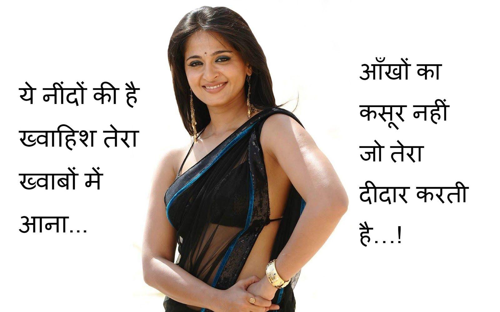 Sexy SMS für Hindi