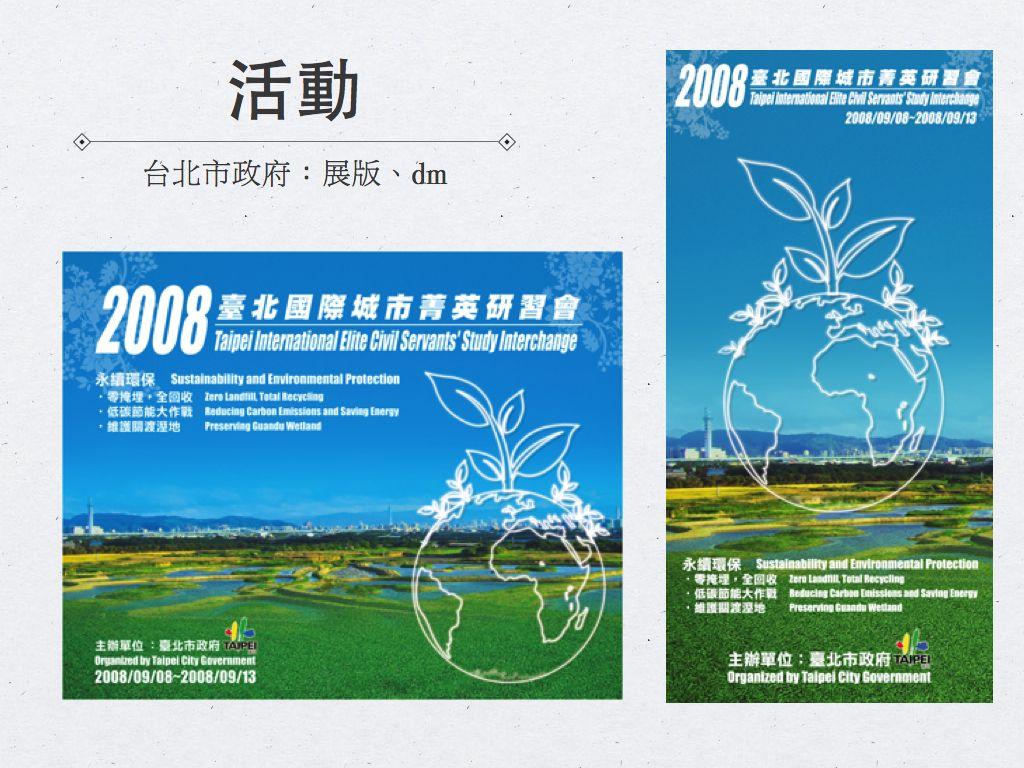 2008台北國際城市菁英研討會
