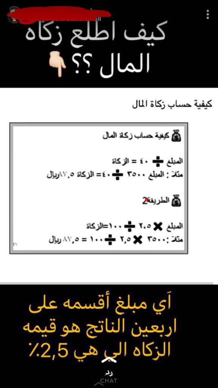 Pin By Shrooq Ali On فوائد Math Mobile Boarding Pass Math Equations