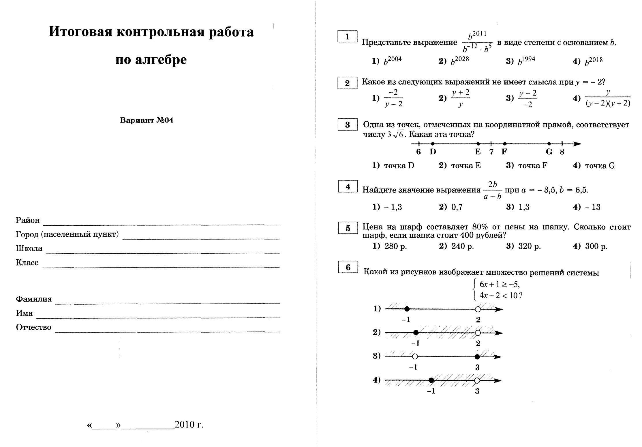 Решебник по математике 4 класс петерсон 2 часть 2018блог юльчатки