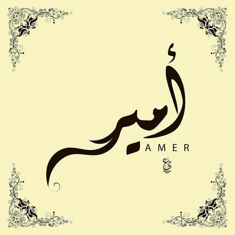 اسماء شباب بالخط الحر مع الزخرفه 1441981143836 Jpg Calligraphy Art Mandala Art Art