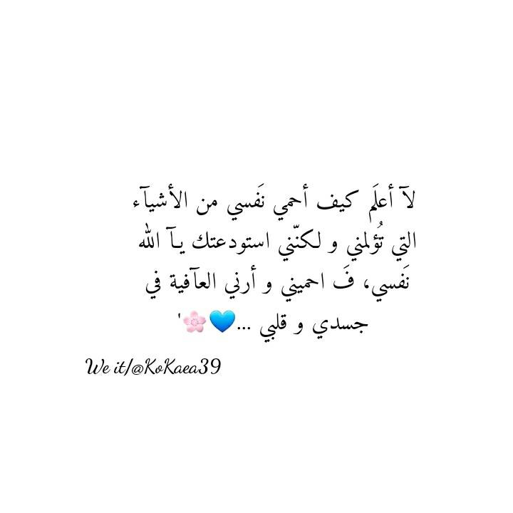 آمين يارب العالمين Islamic Quotes Islamic Inspirational Quotes Memories Quotes