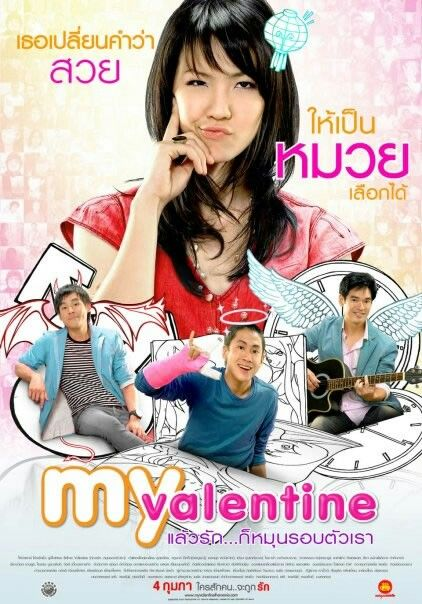 Thai Movie My Valentine Movie M Movies Movie M