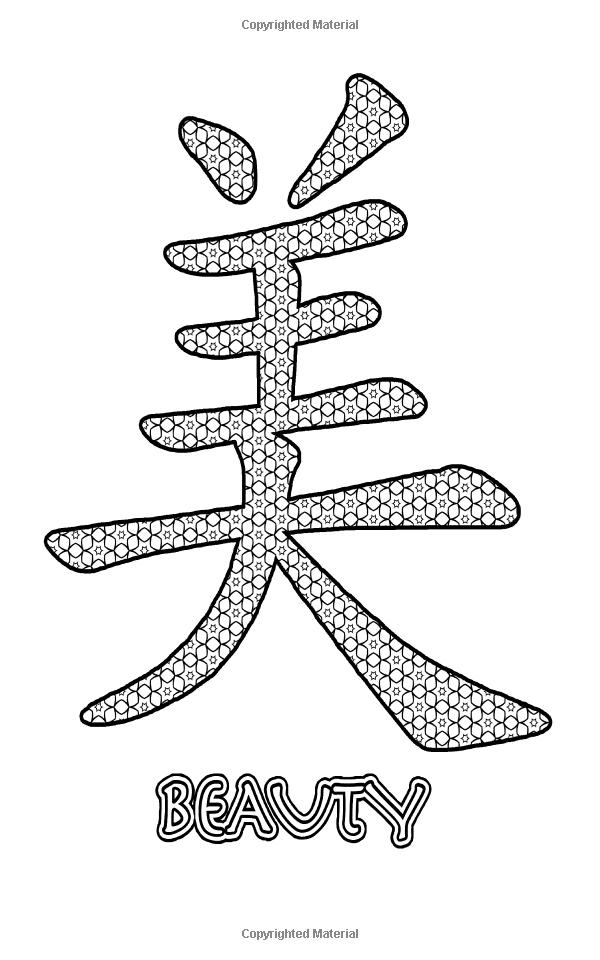Amazon.com: Chinese Symbols Pocket Size Adult Coloring