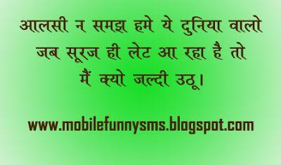 Mobile Funny Sms Winter Sms In Hindi Sardi Image Thandi