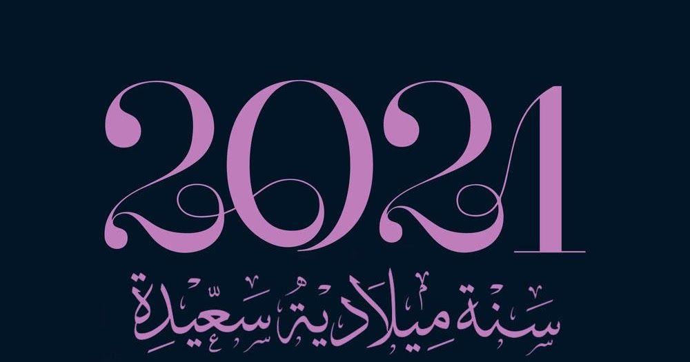 صور راس السنة الميلادية 2021 معايدات السنة الجديدة Happy New Year Neon Signs Happy New Year Happy