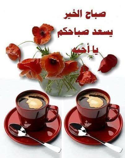 ﻫﻞ ﺗﻌﻠﻢ ﻣﻀﺤﻜﺔ ﻫﻞ ﺗﻌﻠﻢ ﺃﻥ ﺍﻟﻔﻴﻞ ﻋﻨﺪﻣﺎ ﻳﺤﺰﻥ ﻳﻘﻮﻡ ﺑﺎﻟﺒﻜﺎﺀ ﻫﻞ ﺗﻌﻠﻢ ﺃﻥ ﺍﻟﺤﻴﻮﺍﻥ ﺍﻟﺬ ﺍﺫﺍ ﺍﻧﻘﻄﻊ ﺫﻳﻠﻪ ﻳﻤﻮﺕ ﻫﻮ ﺍﻟﺤﺼﺎﻥ ﻫﻞ Good Morning Coffee Coffee Images Coffee Time