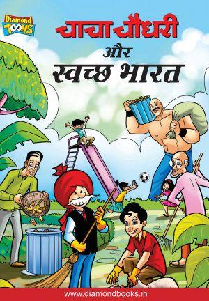 Nandan Comics Pdf