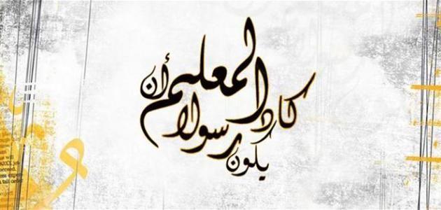 عبارات عن يوم المعلم 1442 صور بطاقات تهنئة بمناسبة عيد المعلم العالمي 2020 Art Calligraphy Arabic Calligraphy