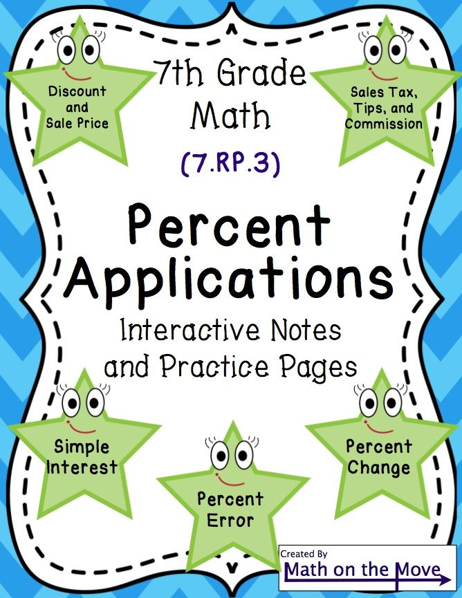 Percent Applications Interactive Notes and Practice Pages 7RP – Percent Applications Worksheet