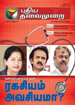 Puthiya Thalaimurai Book Pdf