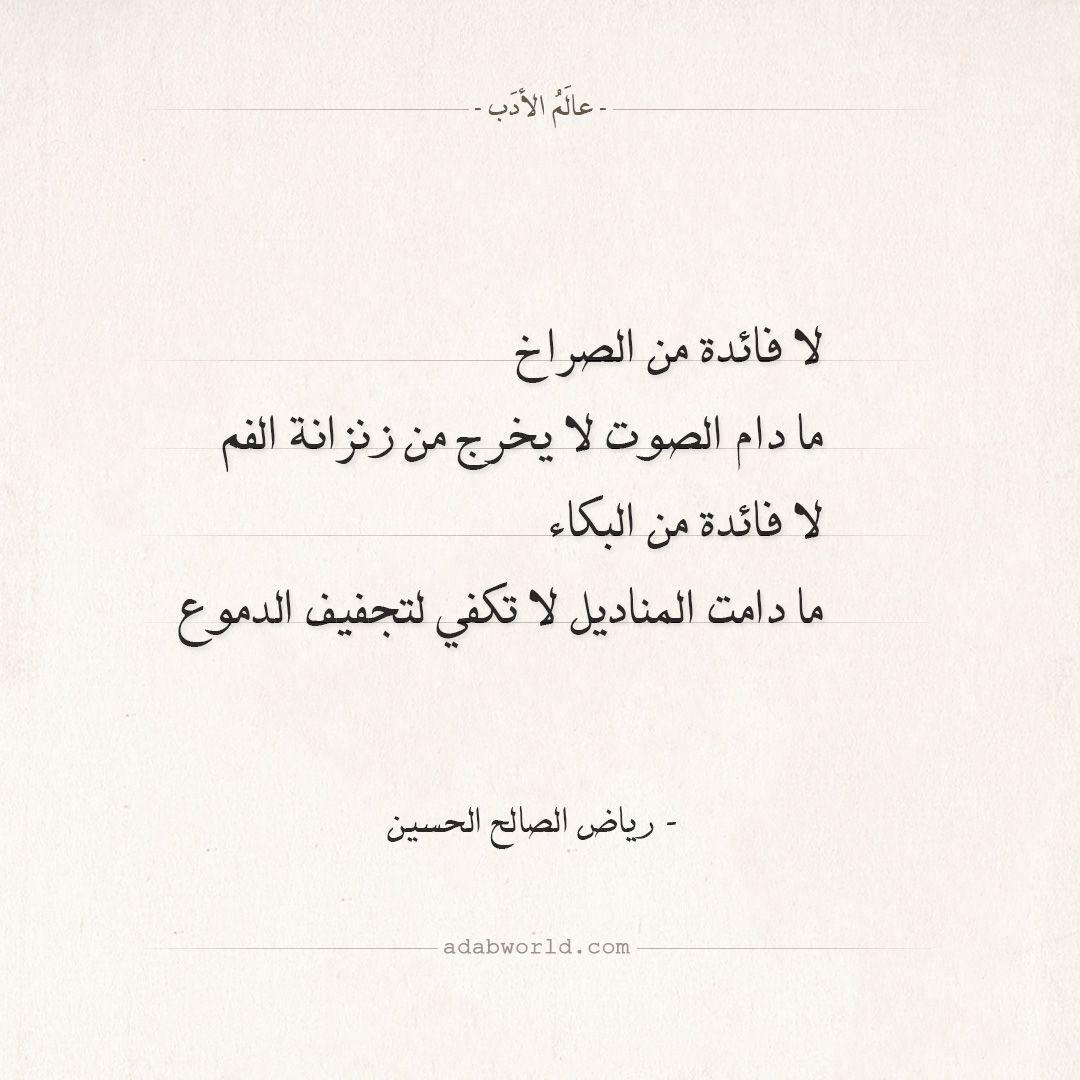 شعر رياض الصالح الحسين لا فائدة من الصراخ عالم الأدب Math Math Equations