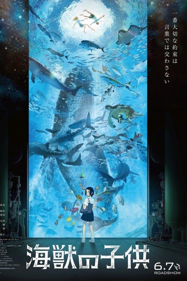 Children of the Sea (2019) เต็มเรื่อง ภาพชัดระดับ HD ดู