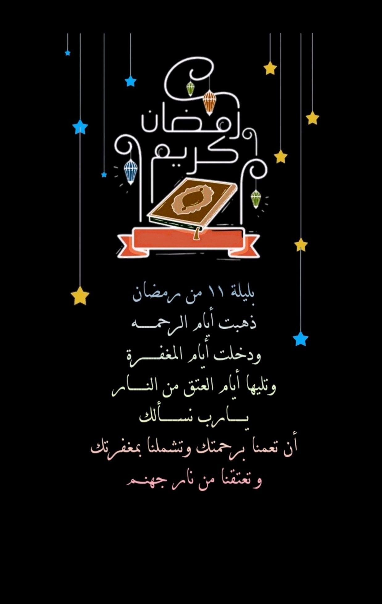 بليلة ١١ من رمضان ذهبت أيام الرحمــــــة ودخلت أيام المغفــــــرة وتليها أيام العتق من النــــــار يــــــارب Ramadan Prayer Ramadan Greetings Ramadan Poster