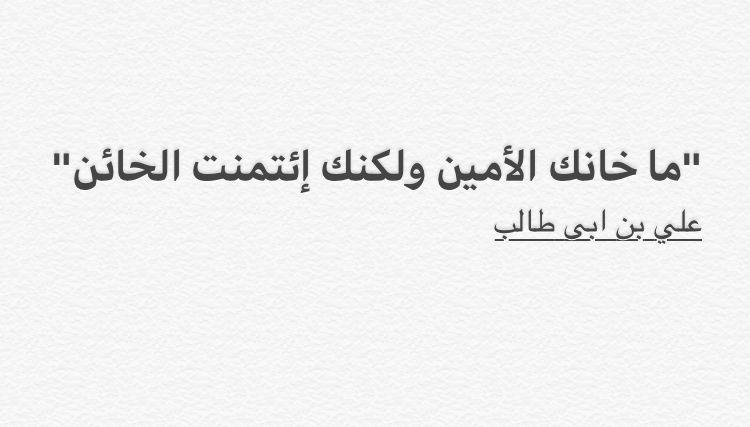 ما خانك الامين ولكنك ائتمنت الخائن Arabic Quotes Quotes My World