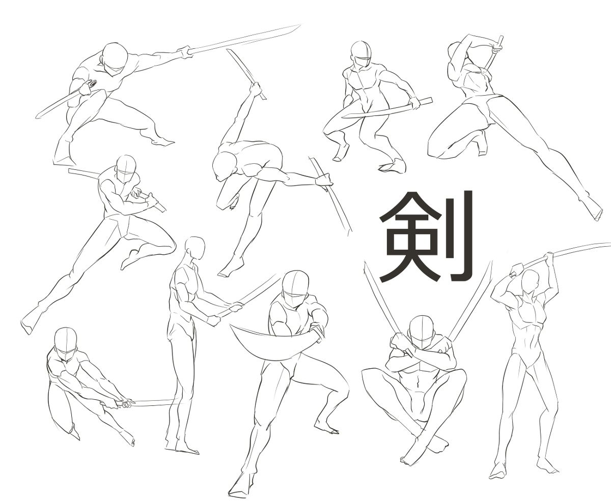 アクションポーズ100 9 剣 アニメポーズリファレンス 描画ベース 描画チュートリアル