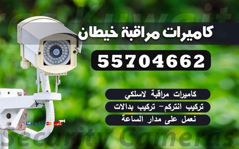 فني كاميرات مراقبة خيطان 55704662 كاميرات الفروانية Camera Security Camera Security