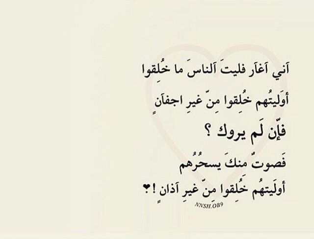 اني اغار Quotations Quotes Beautiful Words